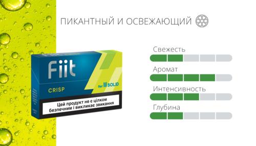 Стики fiit состав табачные купить сигареты для glo в красноярске