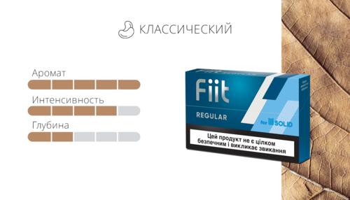 Fiit стики regular табачные купить сигареты классической явы оптом